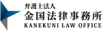 金国法律事務所(債務整理サイト)